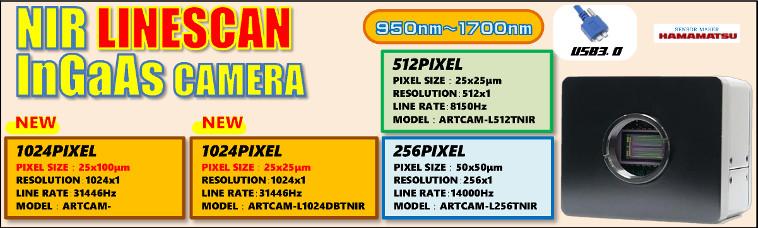 ARTRAY INC - USB Camera, USB3 0 Camera, Thermal Infrared Camera